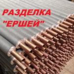 "Разделка теплообменников (""Ершей"") на станке КРС-2500-3Н-120Б"